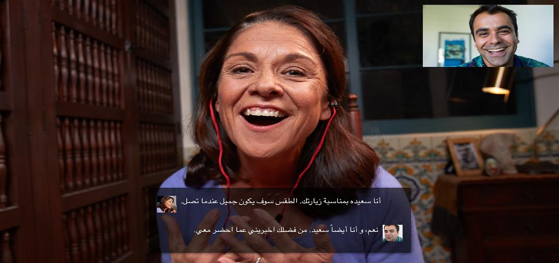 Skype translator suporta acum si limba araba